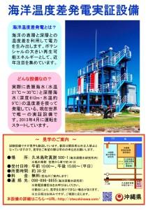 海洋温度差発電実証設備