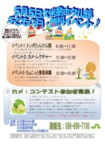 5月5日久米島ホタル館子どもの日無料イベント