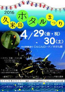 2016久米島ホタルまつり