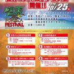 世界の久米島ンチュ大会