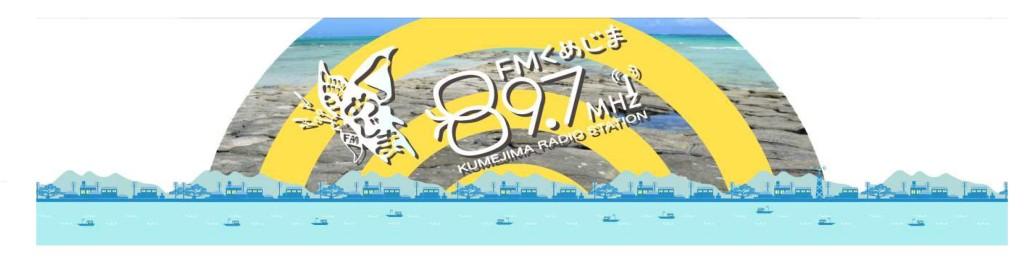 FM 久米島2