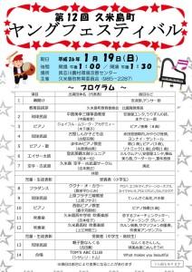 第12回久米島町ヤングフェスティバル