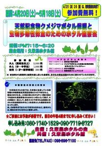 修正 2013ホタル観察会