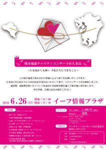 熊本地震チャリティコンサート