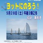2016(1)ヨット