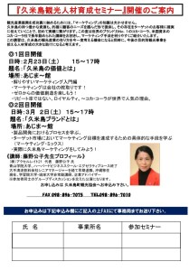 久米島観光人材育成セミナー 2.23と3