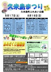 久米島祭り プログラム