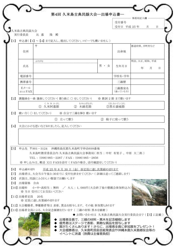 古典民謡(裏)
