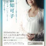 沢田千可子コンサート