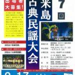 9月17日久米島古典民謡大会