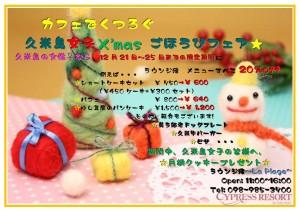 12月21日~25日 カフェでくつろぐ久米島女子X'masごほうびフェア