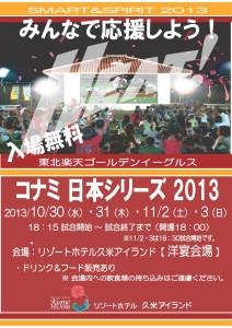 日本シリーズ2013