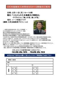 久米島観光人材育成セミナー 3