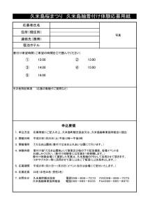 久米島紬着付け体験 申し込み