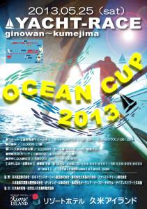 第23回宜野湾~久米島ヨットレース