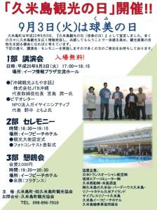 9月3日(火)は球美の日(久米島観光の日)