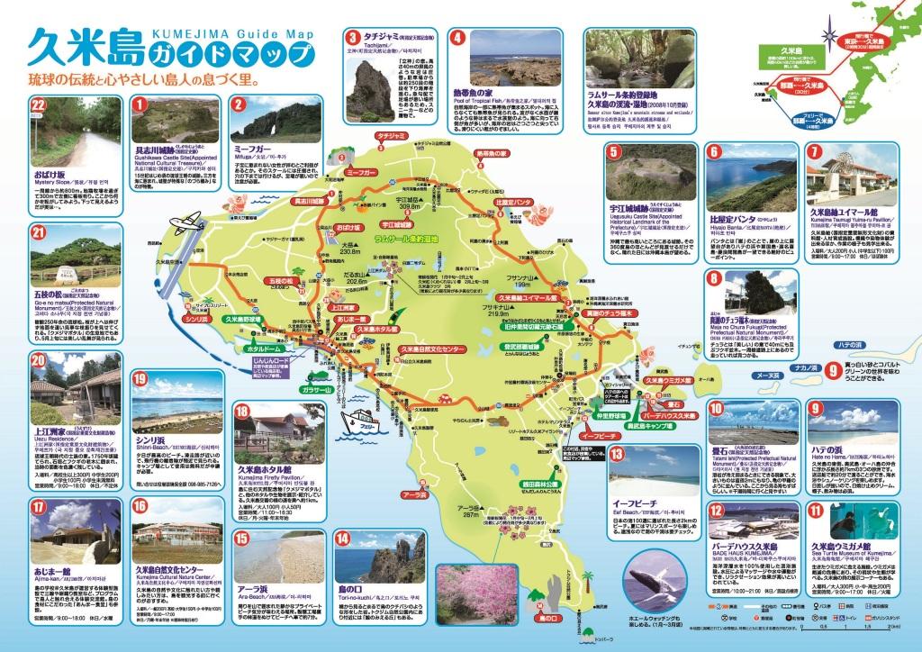 久米島ガイドマップ