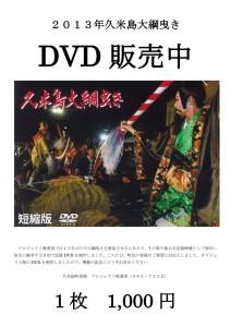 久米島大綱曳き DVD販売中