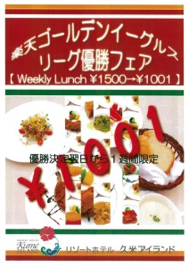 Weekly Lunchi