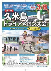 第一回久米島トライアスロン大会