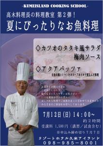 料理教室(1)