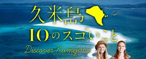 久米島のスゴいこと