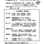 沖縄めんそ―れフェスタ2013久米島販売商品