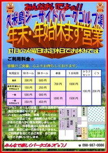 久米島シーサイドパークゴルフ場 年末年始