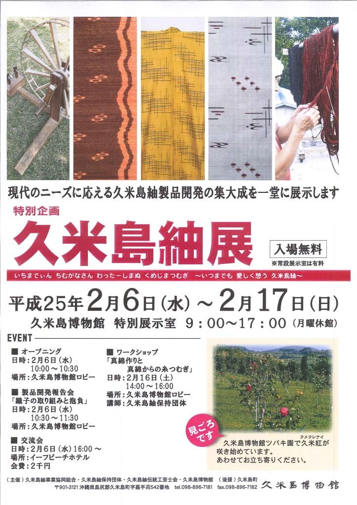 久米島紬展2013