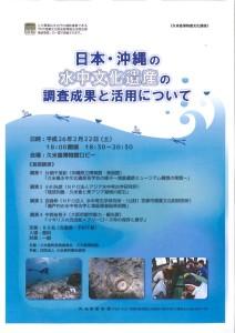 日本・沖縄の水中文化遺産の調査成果と活用について