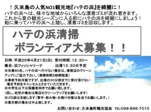 4月21日 ハテの浜清掃ボランティア募集!!