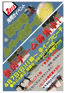 2013浮き球△ベースボール大会