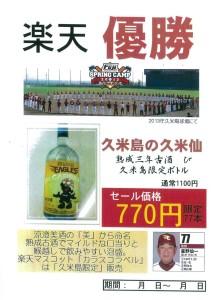久米島の久米仙 久米島限定ボトル