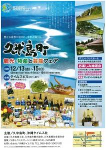 久米島町 観光・物産・芸能フェア