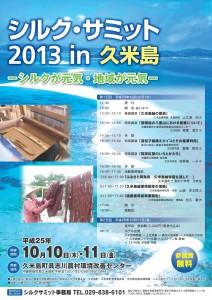 シルクサミット2013in久米島