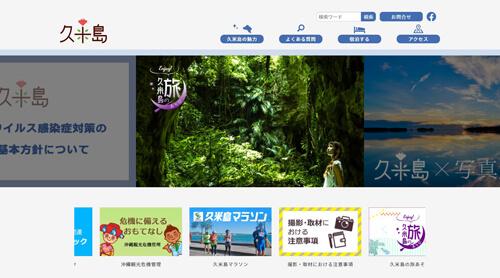久米島町観光協会サイト