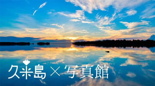 久米島写真館