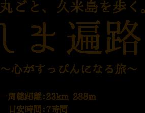 丸ごと、久米島を歩く。しま遍路 ~心がすっぴんになる旅~ 一周総距離:23km 288m 目安時間:7時間