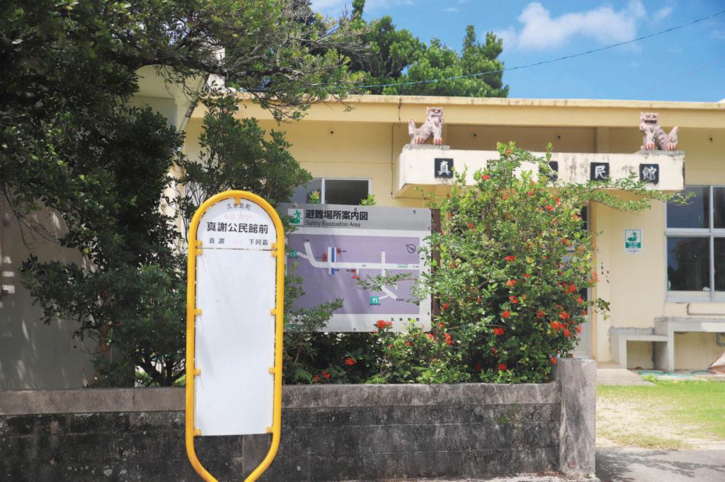 真謝公民館前のバス停