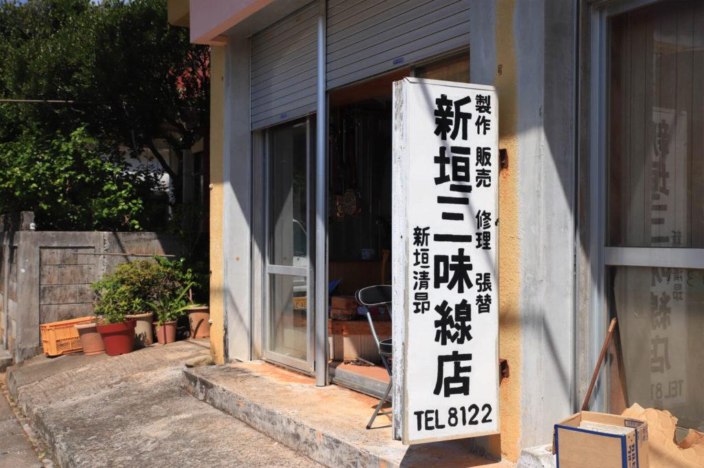 新垣三味線店