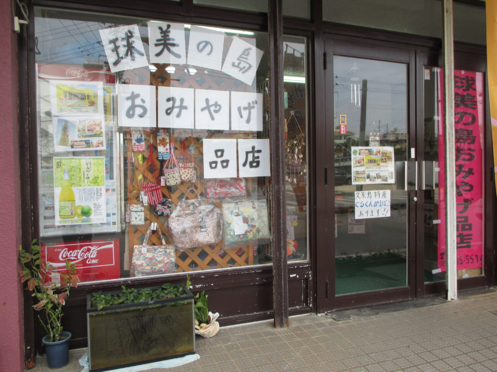 球美の島 おみやげ品店