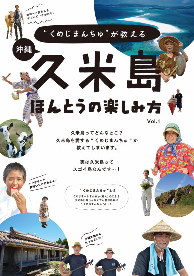 ほんとうの久米島の楽しみ方Ver1