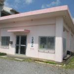 久米島商工会