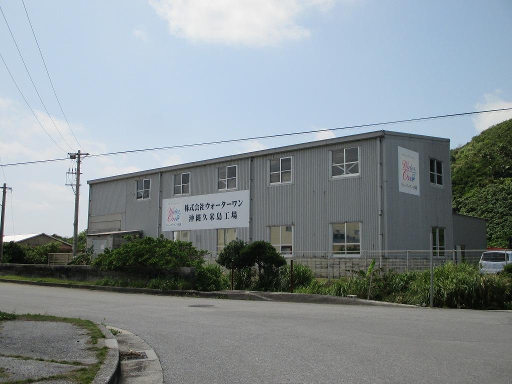 株式会社ウォーターワン沖縄(久米島工場)