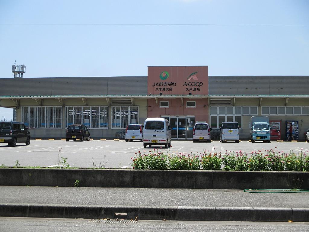 沖縄県農業協同組合 久米島支店