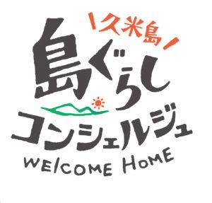 2016kumejima_logo
