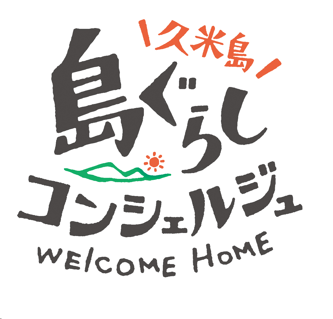 久米島へのUターン、移住をお考えの皆様へ