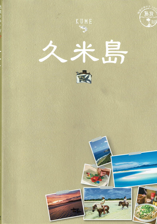 地球の歩き方「久米島」発売中!!