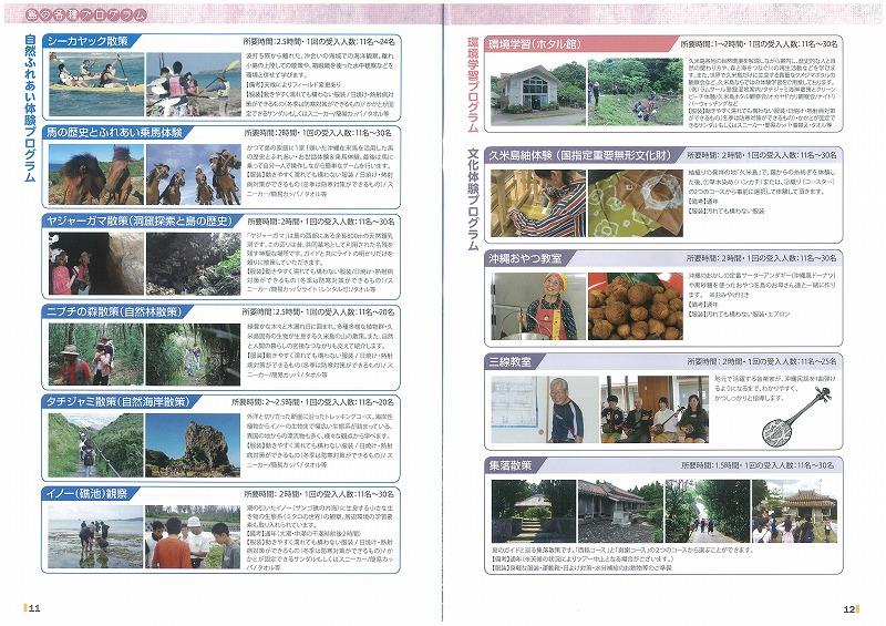 島の各種プログラム 自然ふれあい体験プログラム 環境学習プログラム 文化体験プログラム