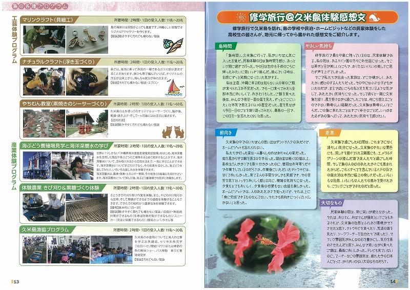 島の各種プログラム 工芸体験プログラム 産業体験プログラム 修学旅行@久米島体験感想文